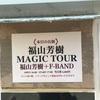 福山芳樹 MAGIC TOUR 大阪に行ってきた