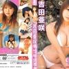 吉田亜咲/Shy Girl/ラインコミュニケーションズ/40分/2004年8月20日発売