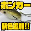 【テッケル】ツインブレード装着のフロッグ「ホンカー」に新色追加!