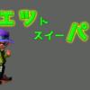 【ツキイチリグマ】俺はホモじゃねぇっ!俺はホモじゃねぇっ!
