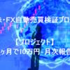 【プロジェクト】4ヶ月で10万円-月次報告