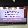 新人公演2019 水曜日「湊学園みらい区」vol.1@AKIBAカルチャーズ劇場 レポート