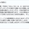 NHK沖縄、きんくるで放送した10/20の琉球ゴールデンキングス特集は違和感アリアリ。