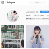 SKE48浅井裕華、野島樺乃などやAKB48若手メンバーがツイッター、インスタグラムを開始!