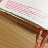 読書をする意味とか必要性とか。【ほぼ日手帳・日々の言葉より】