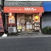 【オススメ5店】福岡県その他(福岡)にあるたこ焼きが人気のお店