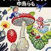 ピエール瀧さんと小田嶋隆さんと中島らもさんの「ドラッグと作品」の話