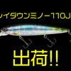 【ノリーズ】ビッグフィッシュ対応の実釣主義ミノー「レイダウンミノー 110JP」出荷!