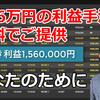 156万円実現した健全方法を無料公開!
