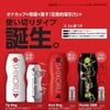 【町田さん】2018年1月の個人キャンペーン!