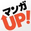 鋼の錬金術師が全巻無料!無料漫画アプリ「マンガUP!」を紹介するよ!