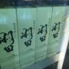 本当に羽田空港でしか買えない 特殊な羽田空港限定土産「純米吟醸 羽田」