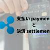 支払い(payment)と決済(settlement)の違い