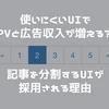 使いにくいUIでPVと広告収入が増える?記事を分割するUIが採用される理由