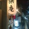 京都ひとり飲み