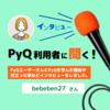 PyQスタンダードプランを利用されたPyQユーザーさんにインタビューしました(bebeben27さん)