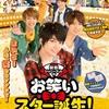 「関西ジャニーズJr.のお笑いスター誕生!」を見るか迷っている方に、藤原丈一郎くんの可愛さを伝えたいブログ
