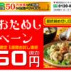 食材宅配YOSHIKEI(ヨシケイ)こうべが2017新春おためしキャンペーンを始めます!