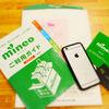 格安スマホにしたら毎月8,000円の携帯代が2,000円になった。