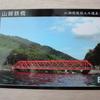 土木遺産カード ― 支笏湖山線鉄橋 ―