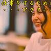 斉藤一人さん 楽しく仕事をするための演技力・・・アクターの法則