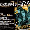 西武池袋本店にて20周年を迎える『最遊記原画展』開催!!