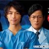「U-NEXT」〜最上の命医〜👨⚕️🏥✨✨