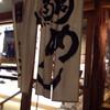 宇和島名物(?)鯛めしを食べてきました!