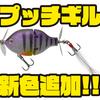 【ティムコ】プロップギル型ルアー「プッチギル」に新色追加!