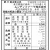 イソジンのムンディファーマ株式会社 第27期決算公告