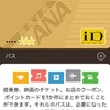 Apple PayのiD利用分5000円までキャッシュバック~早速ANA VISAを登録チャレンジ