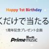 24日本日まで!1500名へプレゼント Amazon聴くだけでBluetoothスピーカーをゲットしよう!