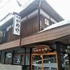 長野県・渋温泉 かめや旅館「貸切お座敷露天風呂」