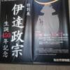 【仙台市博物館】「伊達政宗―生誕450年記念」展を見て大興奮した感想