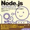 「n」を使って Ubuntu 環境で Node.js をバージョン管理する