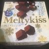 【お菓子】メルティーキッスプレミアムショコラ(明治)を食べてみたんだ♪~冬季限定✨プレミアムなあまーいひと時を味わえちゃうぞ(●´ω`●)☆彡~