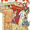 【ルーザーズ~日本初の週刊青年漫画誌の誕生~】感想ネタバレ第3巻(最終回・最終話・結末)まとめ