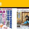 【Kindle雑誌】【2017/09/06発売】 「dancyu」,「健康」,「ことりっぷマガジン」,「anan (アンアン)」 など