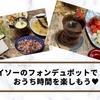 【チーズフォンデュ】ダイソーのフォンデュポットでパーティー♪【チョコレートフォンデュ】