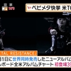NHK紅白歌合戦に出場しないBABYMETALにファンは安堵