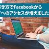 ブログに誘導する投稿文の書き方│フェイスブック・ツイッター