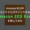 待望!Amazon ECSのコンテナにログインできるAmazon ECS Execを試してみた