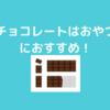 チョコレートはおやつにおすすめ!健康効果も期待!