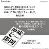 味岡伸太郎氏による見出し明朝書体「味明」がリリース