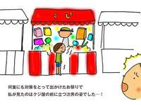 行きたいお店を事前に決めるのが我が家のお祭りのルール。我慢したい次男が… by イシゲスズコ