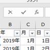 Excelでカレンダーを作る時の基礎知識