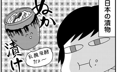 白米からは逃げられぬ ~ドイツでつくる日本食、いつも何かがそろわない~ 第7話「パン床漬物」