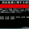 【今朝のJアラート】北朝鮮がミサイル発射=日本上空通過、3700キロ飛行―12道県に警報、被害なし