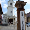 京都ハリストス正教会@京都2021