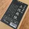年に1枚日本画を描くぼくが麻紙にドーサを引きながら徒然なるまま